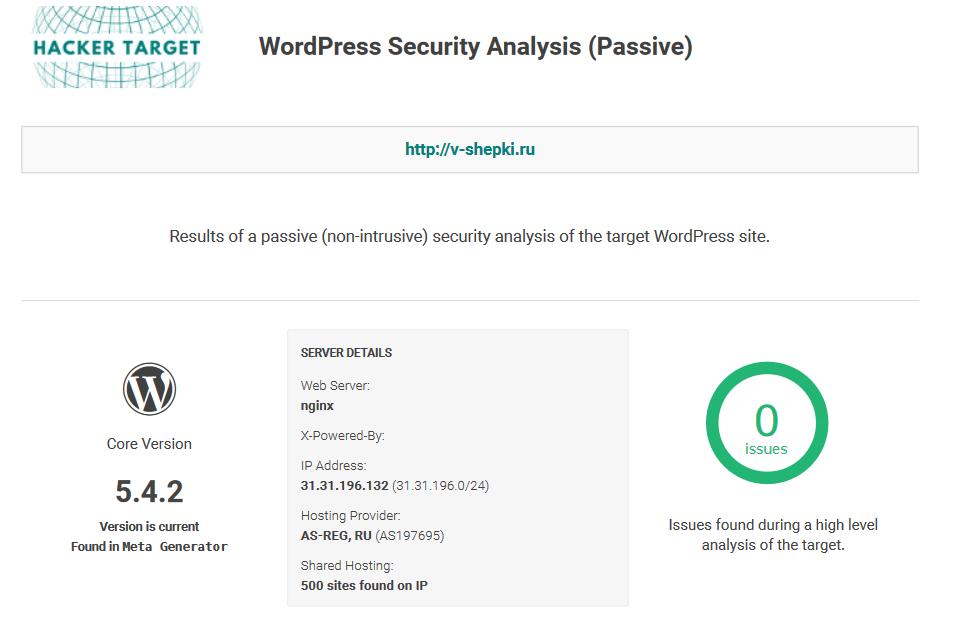 Результат пассивной проверки сайта в Hacker Target