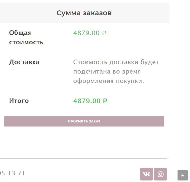 Скриншот расчёта стоимости товаров в корзине интернет магазина без скидки