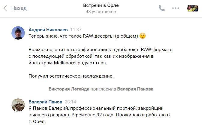 Новый сайт в портфолио Sites.Com.Ru — В щепки!