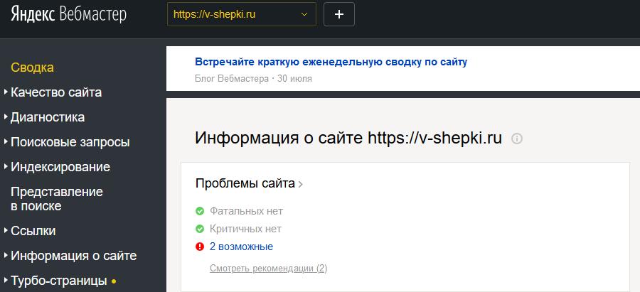 Сводка Яндекс Вебмастер по сайту В Щепки